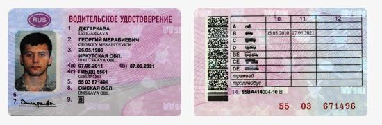 Получить справку на водительское удостоверение Электрогорск