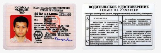 фото водительское удостоверение старого образца - фото 2